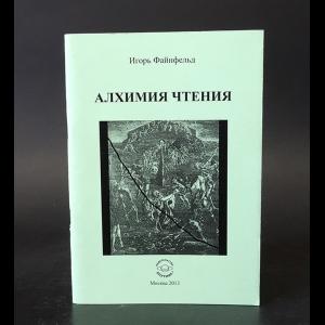 Файнфельд Игорь  - Алхимия чтения