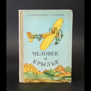 Цирульников А., Челноков С. - Человек и крылья (с автографом)