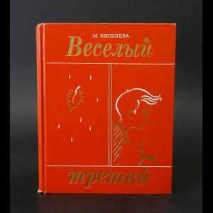 Киселева М. - Веселый третий