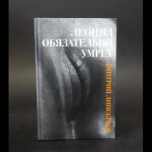Липскеров Дмитрий - Леонид обязательно умрет...