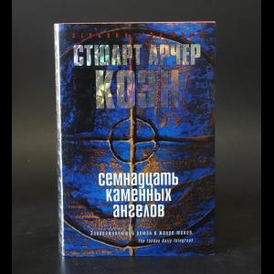 Коэн Стюарт Арчер - Семнадцать каменных ангелов