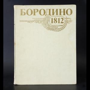 Авторский коллектив - Бородино. 1812