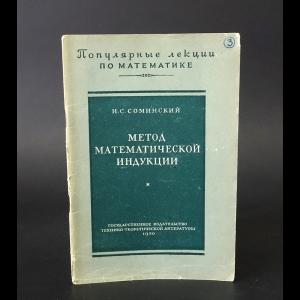 Соминский И.С. - Метод математической индукции