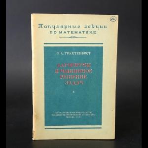 Трахтенброт Б.А. - Алгоритмы и машинное решение задач