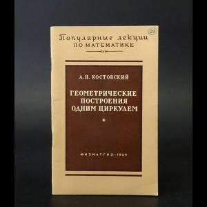 Костовский А.Н. - Геометрические построения одним циркулем