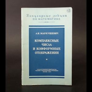 Маркушевич А.И. - Комплексные числа и конформные отображения