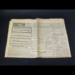 Авторский коллектив - Известия 28 декабря 1933г.