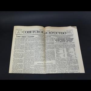 Авторский коллектив - Советское искусство 6 марта 1938г.