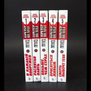 Пратер Ричард Скотт -  Ричард Пратер Полное собрание сочинений (комплект из 5 книг)