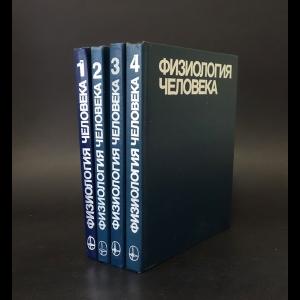 Авторский коллектив - Физиология человека в 4 томах (комплект из 4 книг)