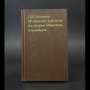 Плеханов Г.В. - Об атеизме и религии в истории общества и культуры