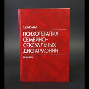 Кратохвил С. - Психотерапия семейно-сексуальных дисгармоний