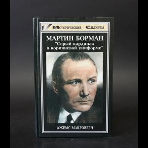 Макговерн Джеймс - Мартин Борман. Серый кардинал в коричневой униформе