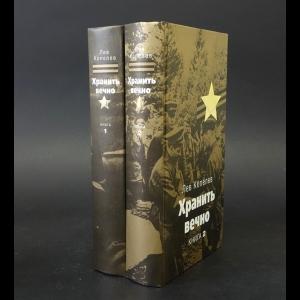 Копелев Лев  - Хранить вечно (комплект из 2 книг)