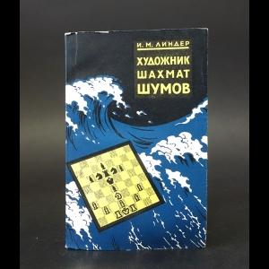 Линдер И. - Художник шахмат И.С. Шумов