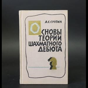 Суэтин А.С. - Основы теории шахматного дебюта