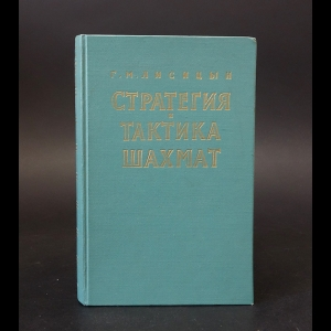 Лисицын Г.М. - Стратегия и тактика шахмат