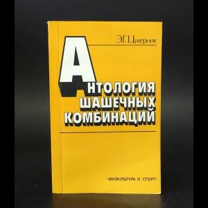 Цукерник Э.Г. - Антология шашечных комбинаций