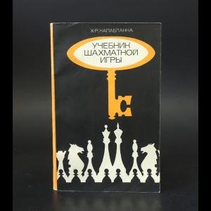 Капабланка Хосе Рауль - Учебник шахматной игры