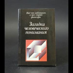 Авторский коллектив - Загадка человеческого понимания