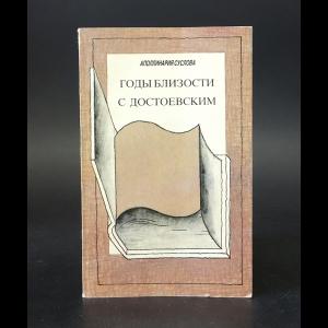 Суслова А.П. - Годы близости с Достоевским