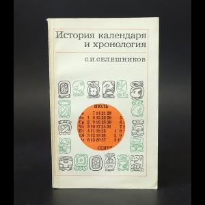 Селешников Семен Исакович - История календаря и хронология