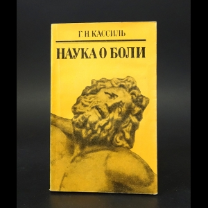 Кассиль Г.Н. - Наука о боли