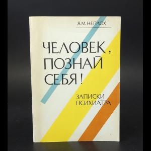 Неплох Яков Михайлович - Человек, познай себя! Записки психиатра