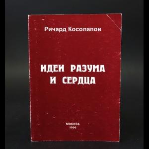 Косолапов Ричард - Идеи разума и сердца