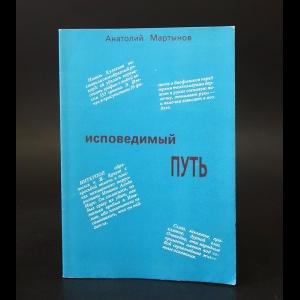Мартынов Анатолий - Исповедимый путь