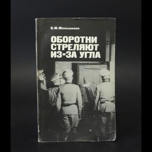 Меньшиков В.М. - Оборотни стреляют из-за угла