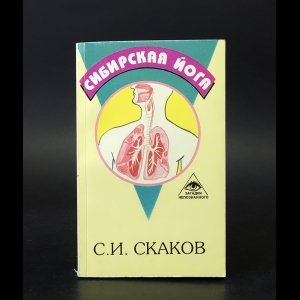 Скаков С.И. - Сибирская йога