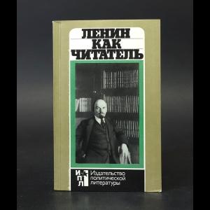 Шарапов Ю.П. - Ленин как читатель