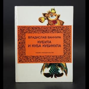 Ванчура Владислав - Кубула и Куба Кубикула