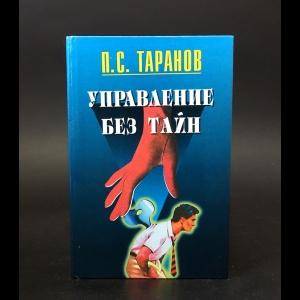 Таранов П.С. - Управление без тайн (комплект из 2 книг)