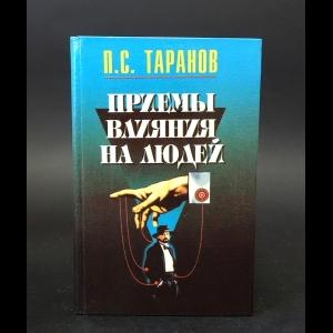 Таранов П.С. - Приемы влияния на людей