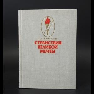 Гусев Геннадий  - Странствия великой мечты