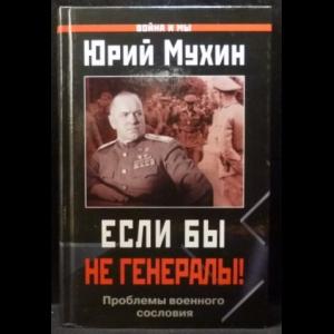Мухин Ю.И. - Если бы не генералы! Проблемы военного сословия