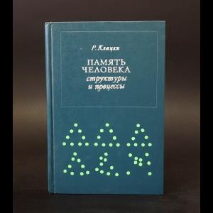 Клацки Р. - Память человека. Структуры и процессы