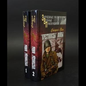 Гейм Стефан - Крестоносцы войны в 2 томах (комплект из 2 книг)