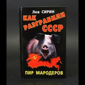 Сирин Лев - Как разграбили СССР