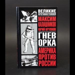Калашников Максим, Крупнов Юрий - Гнев орка