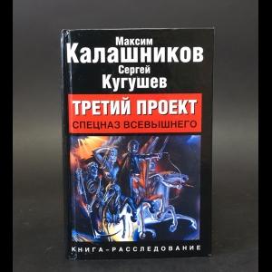 Калашников Максим, Кугушев Сергей - Третий проект Спецназ Всевышнего