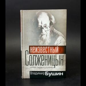 Бушин Владимир - Неизвестный Солженицын