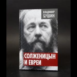 Бушин Владимир - Солженицын и евреи
