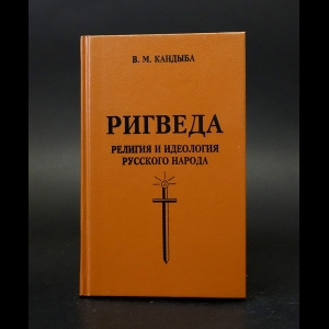 Кандыба Виктор - Ригведа. Религия и идеология русского народа