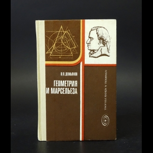 Демьянов В.П. - Геометрия и Марсельеза