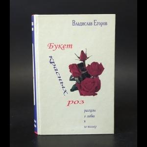 Егоров Владислав  - Букет красных роз