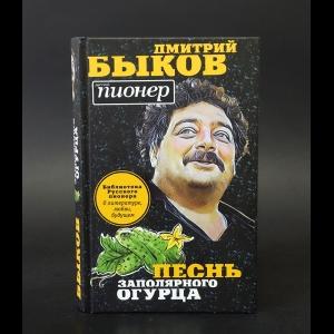 Быков Дмитрий - Песнь заполярного огурца