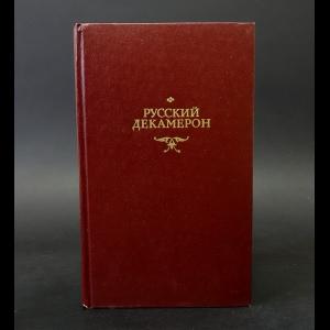 Авторский коллектив - Русский Декамерон